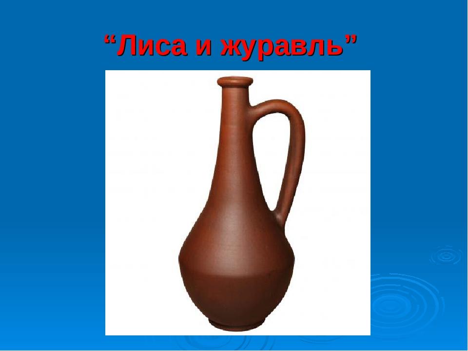 """""""Лиса и журавль"""""""