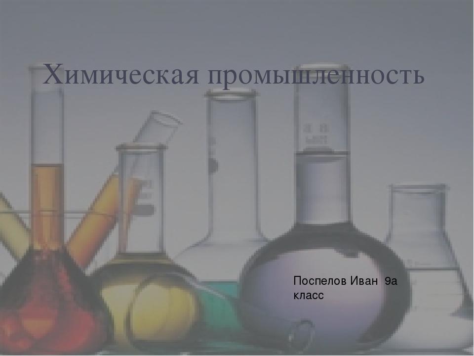Химическая промышленность Поспелов Иван 9а класс