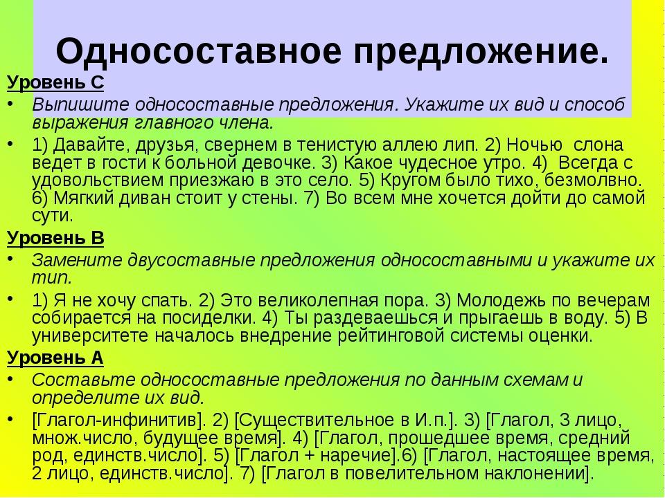 Гдз виды односоставных предложений таблица по русскому языку