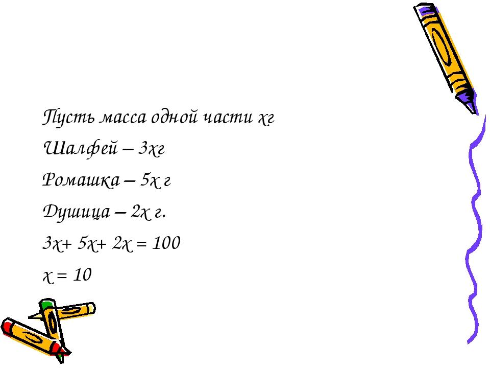 Пусть масса одной части хг Шалфей – 3хг Ромашка – 5х г Душица – 2х г. 3х+ 5х+...