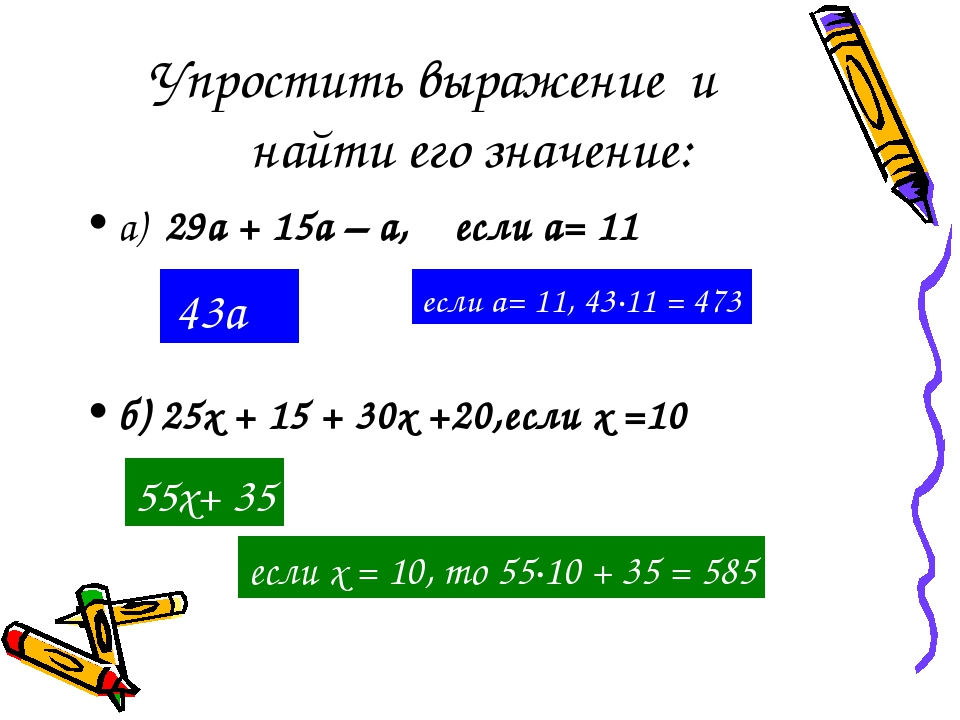 Упростить выражение и найти его значение: а) 29а + 15а – а, если а= 11 б) 25х...