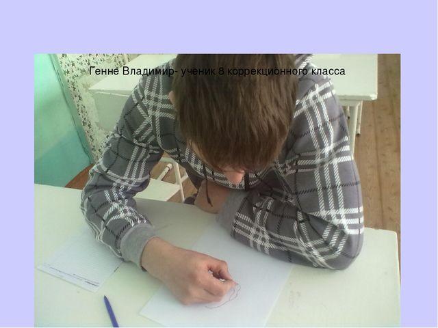 Генне Владимир- ученик 8 коррекционного класса