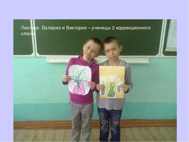Лихтнер Валерия и Виктория – ученицы 2 коррекционного класса