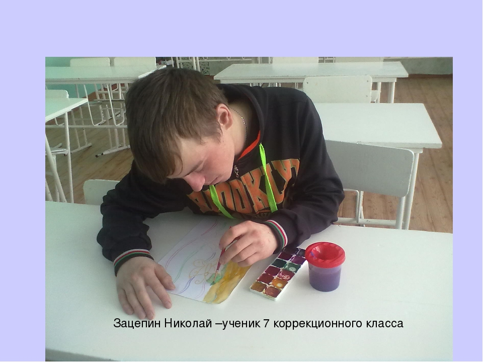 Зацепин Николай –ученик 7 коррекционного класса