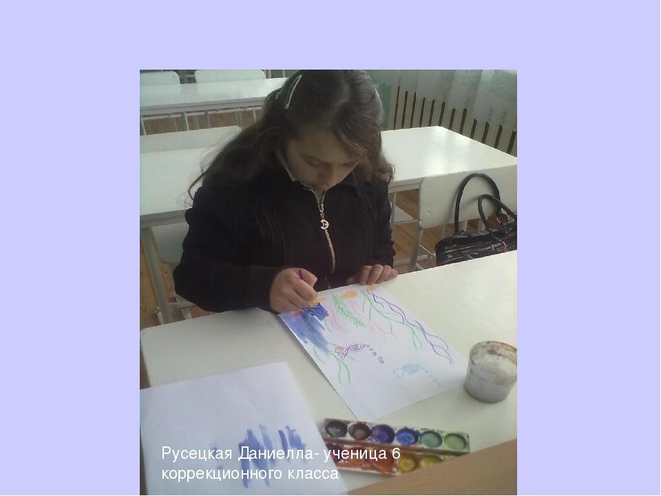 Русецкая Даниелла- ученица 6 коррекционного класса