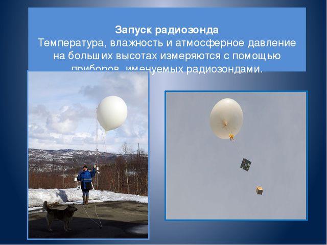 """Проект """"Осень глазами метеоролога"""" (3 класс)"""