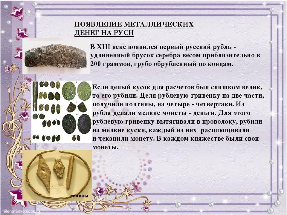 история денег россии кратко решила вспомнить