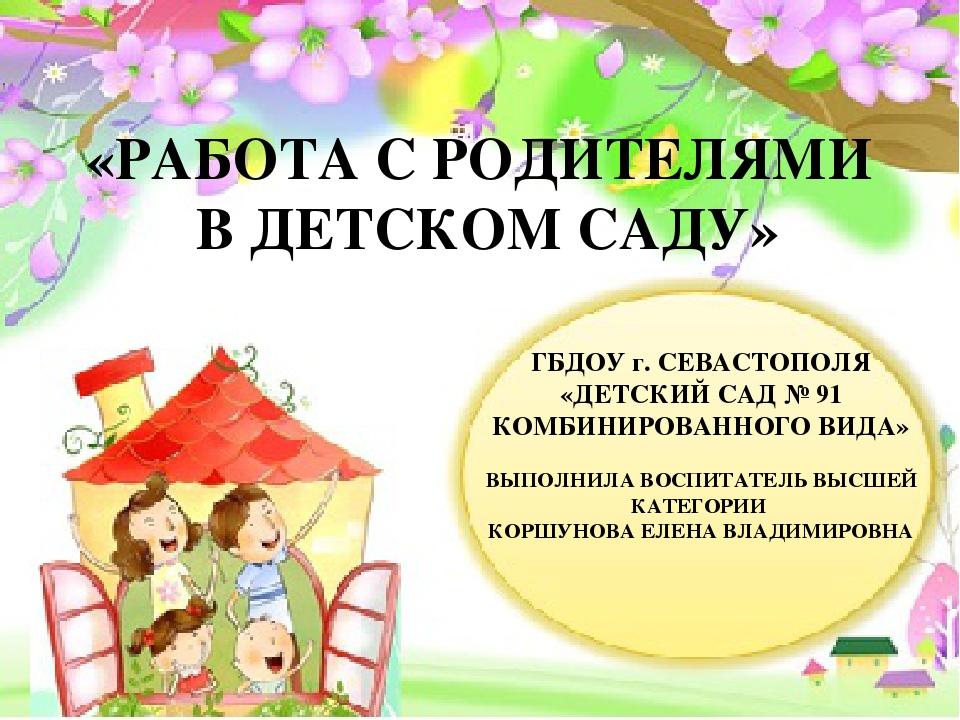 Картинка работа с родителями в детском саду, нарисовать