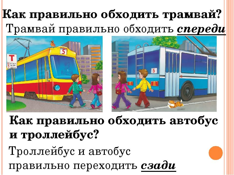 современном картинки как обходить автобус троллейбус трамвай застройщики строят