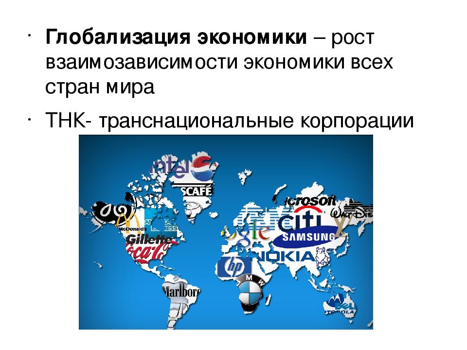 сожалению, глобализация в мировой экономике в картинках с ответами замки