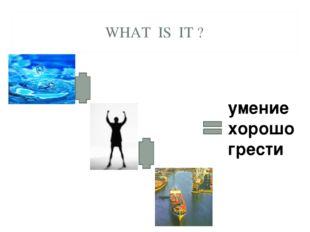 WHAT IS IT ? умение хорошо грести
