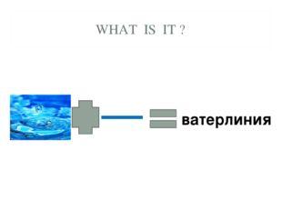 WHAT IS IT ? ватерлиния