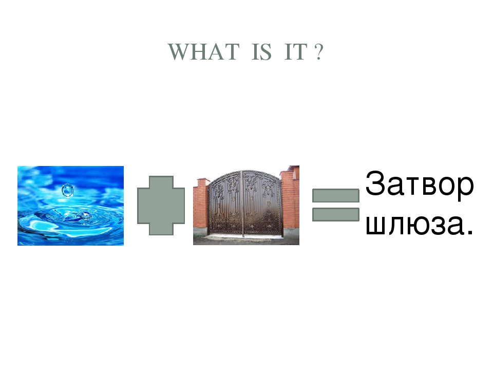 WHAT IS IT ? Затвор шлюза.
