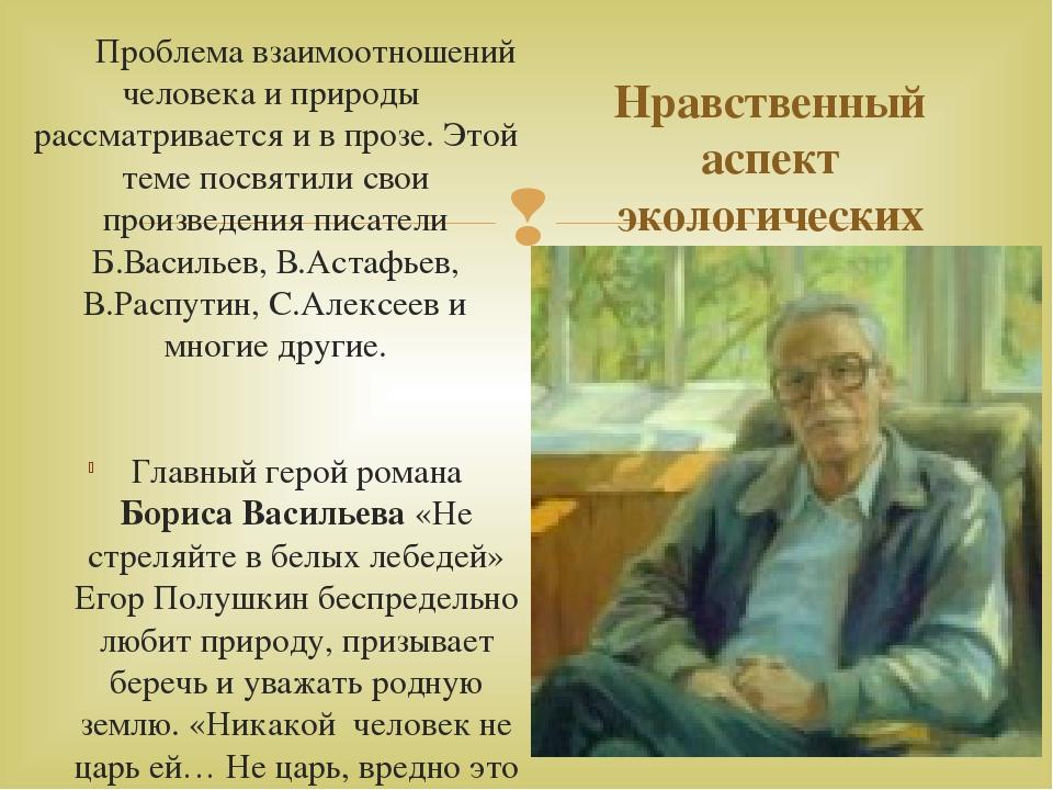 Проблема отношения человека к истории
