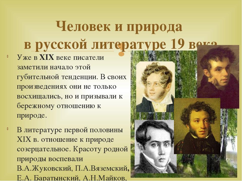 Отношение к родине в произведениях русских поэтов