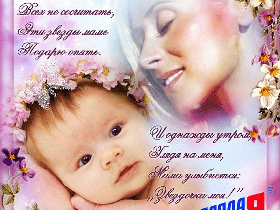 можно поздравление дочери с праздником день матери нанесенное изображение