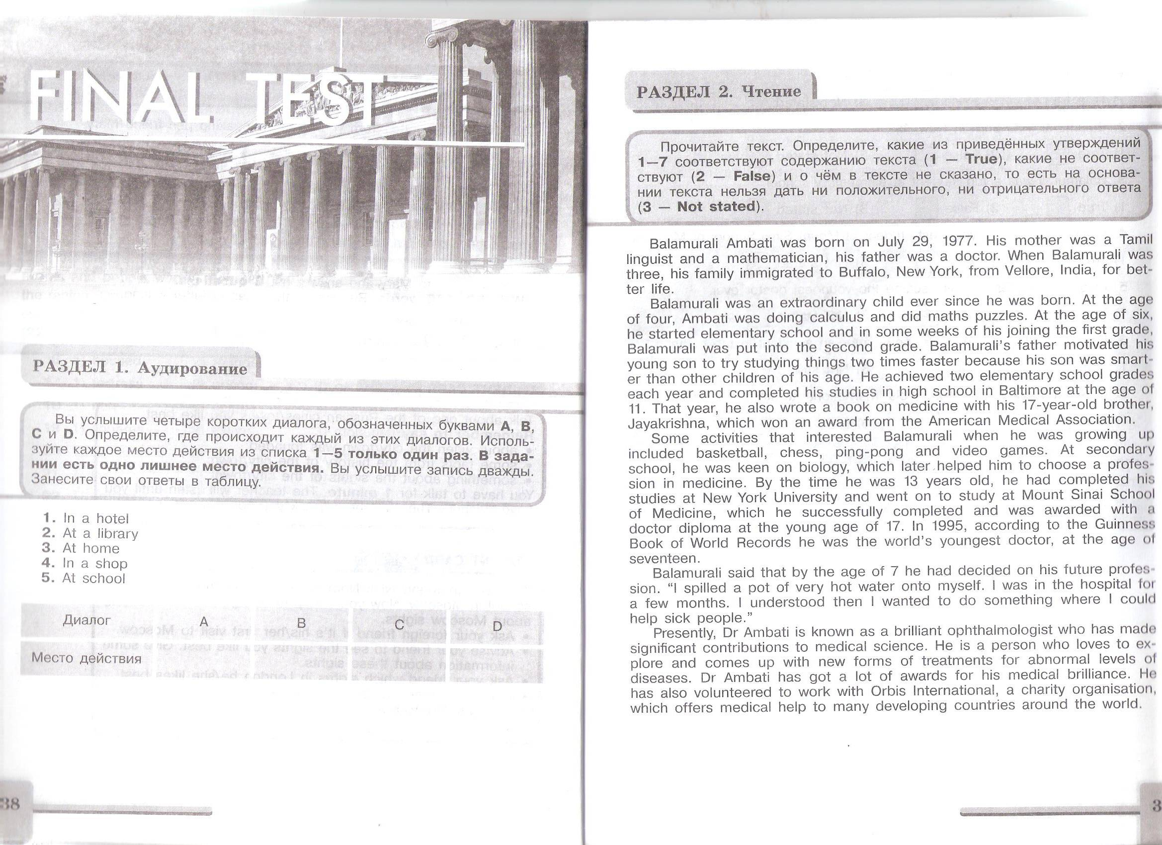 Итоговая контрольная работа по английскому языку класс В П Кузовлев hello html m5abc87b1 jpg