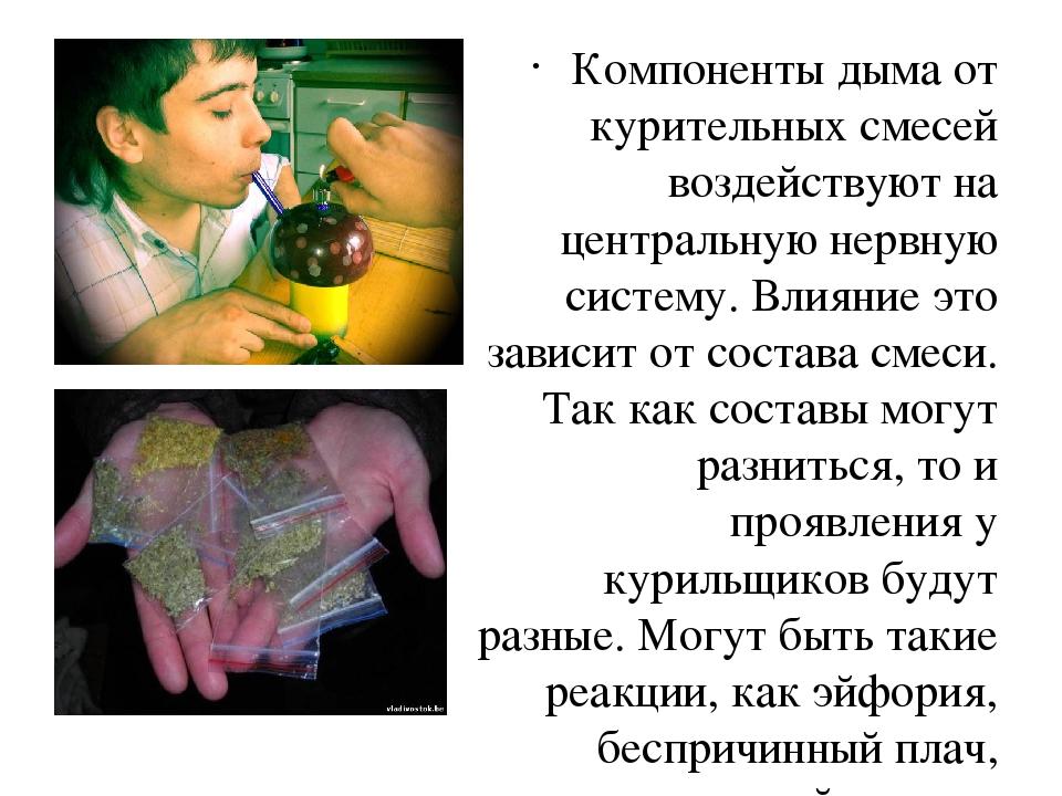 Компоненты дыма от курительных смесей воздействуют на центральную нервную си...