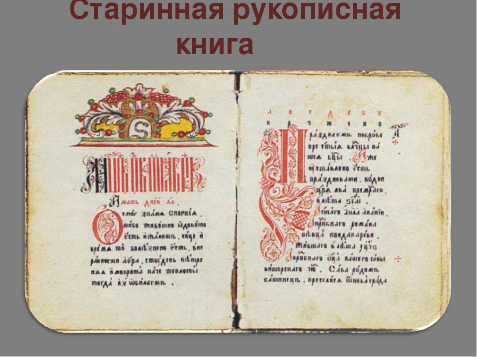 Старинная русская книга картинки