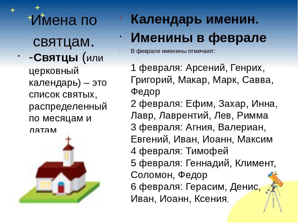 именины 21 октября женские имена термобелья Nordski Warm