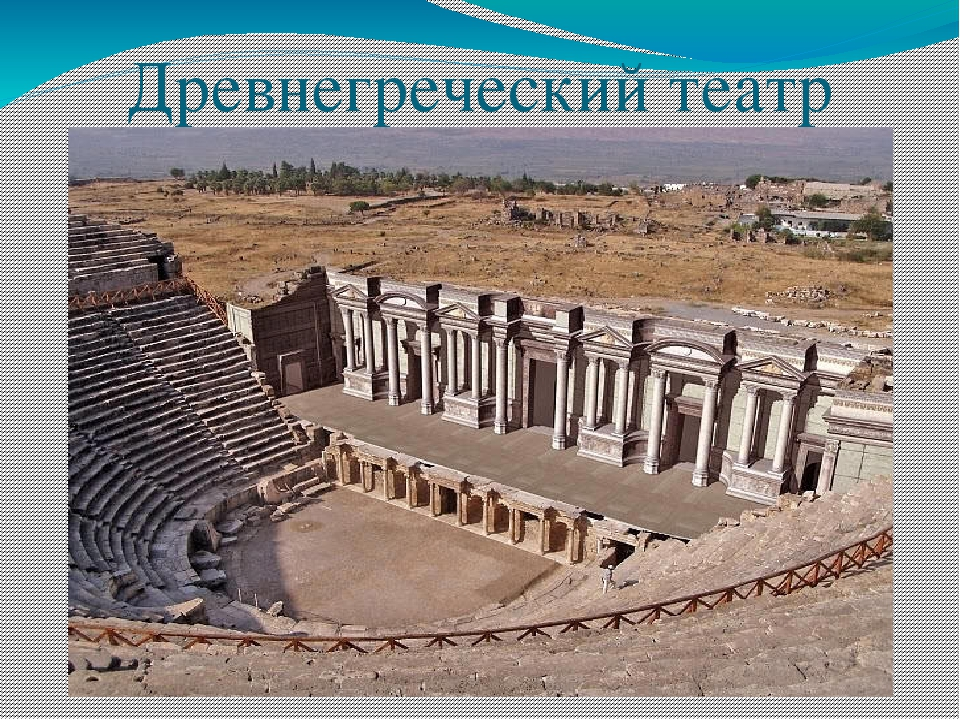 the history of ancient greek theatre Bbc primary history - ancient greeks - arts and theatre.