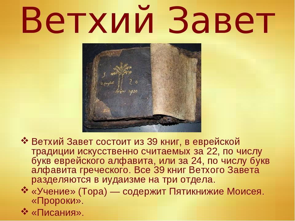 крючком описанием библия содержит научные данные в картинках тому же, выбор