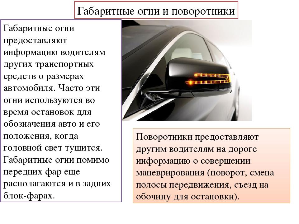 Габаритные огни и поворотники Габаритные огни предоставляют информацию водите...