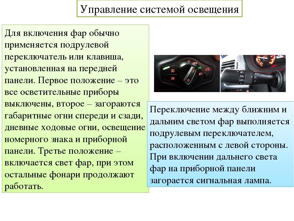 Управление системой освещения Для включения фар обычно применяетсяподрулевой...