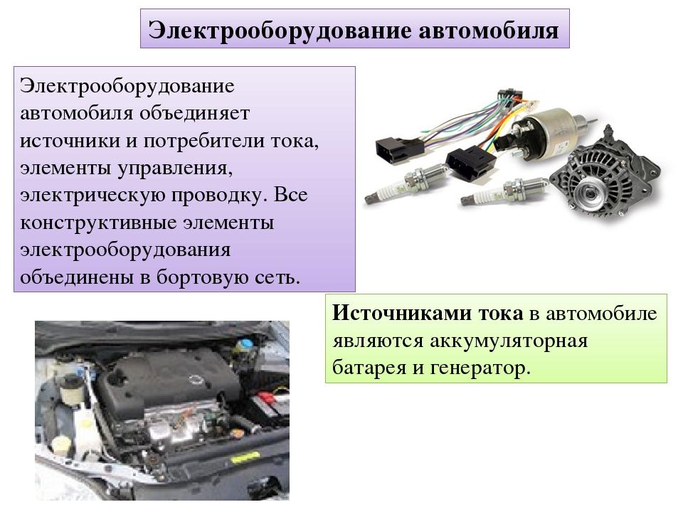 Электрооборудование автомобиля объединяет источники и потребители тока, элеме...