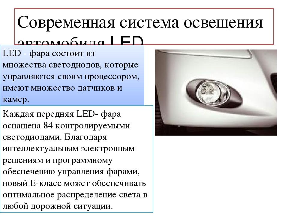Cовременная система освещения автомобиля LED LED - фара состоит из множества...