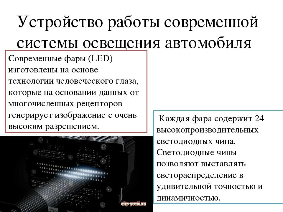 Устройство работы современной системы освещения автомобиля LED Современные ф...