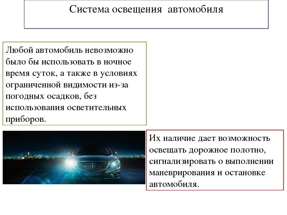 Система освещения автомобиля Любой автомобиль невозможно было бы использовать...