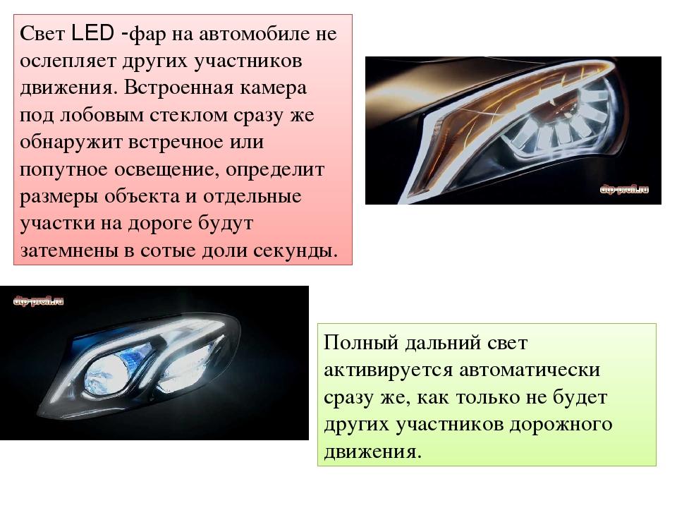Свет LED-фар на автомобиле не ослепляет других участников движения. Встроенн...
