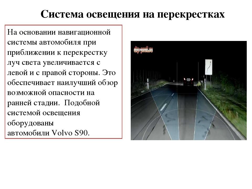 Система освещения на перекрестках На основании навигационной системы автомоб...