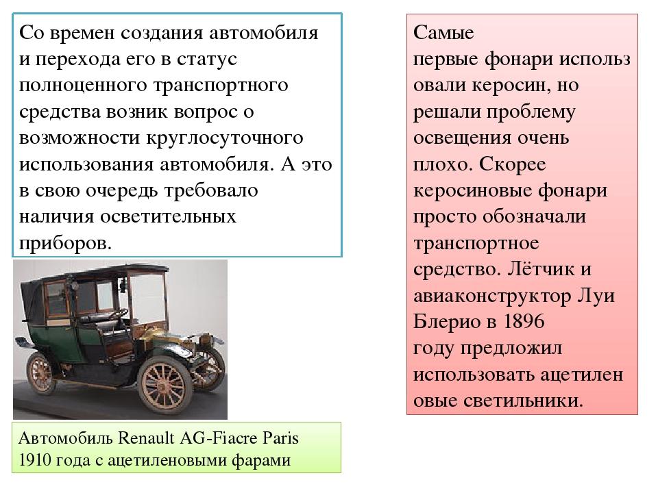 Со времен создания автомобиля и перехода его в статус полноценного транспортн...