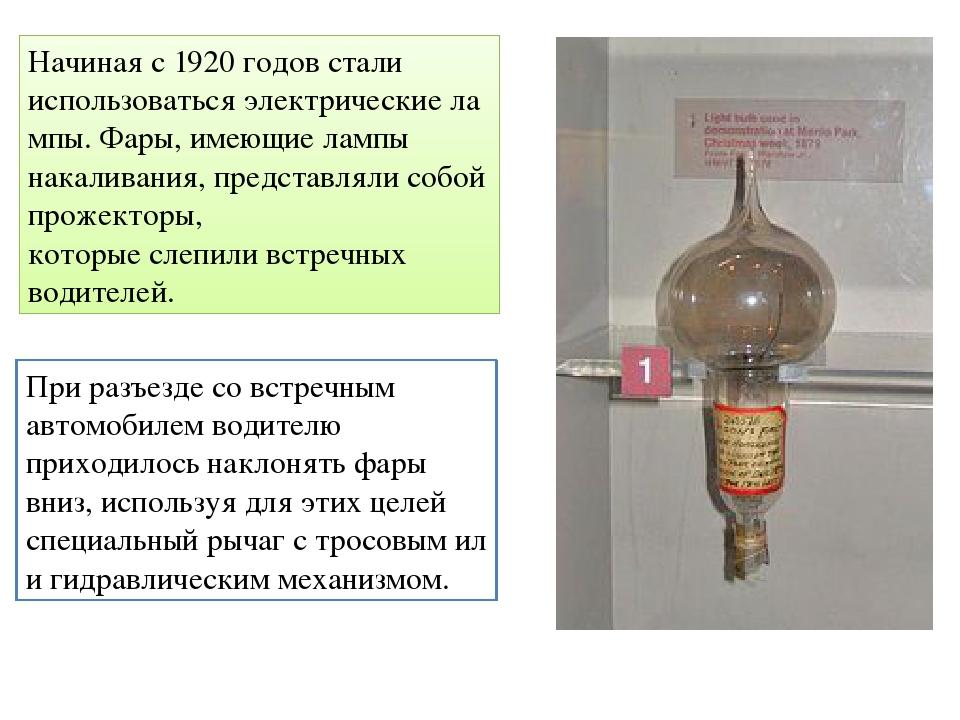Начиная с1920 годов стали использоватьсяэлектрическиелампы. Фары, имеющие...