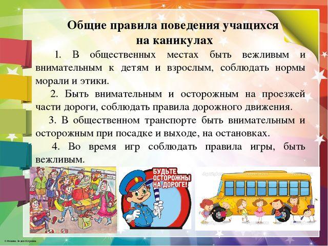 Инструкция по правилам поведения учащихся во время каникул
