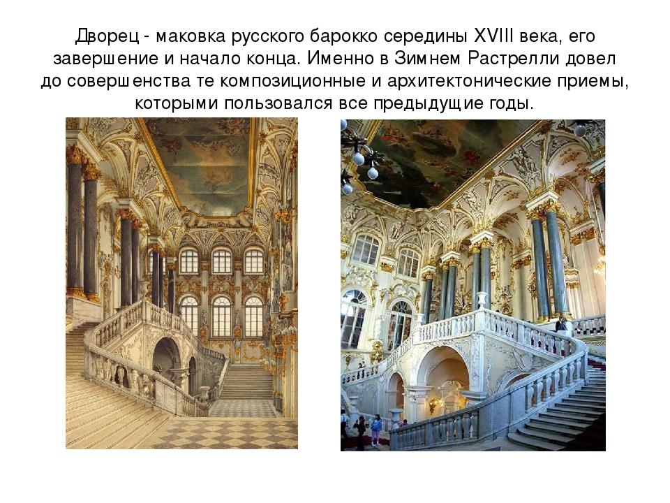 Мастер соборов и дворцов: франческо растрелли