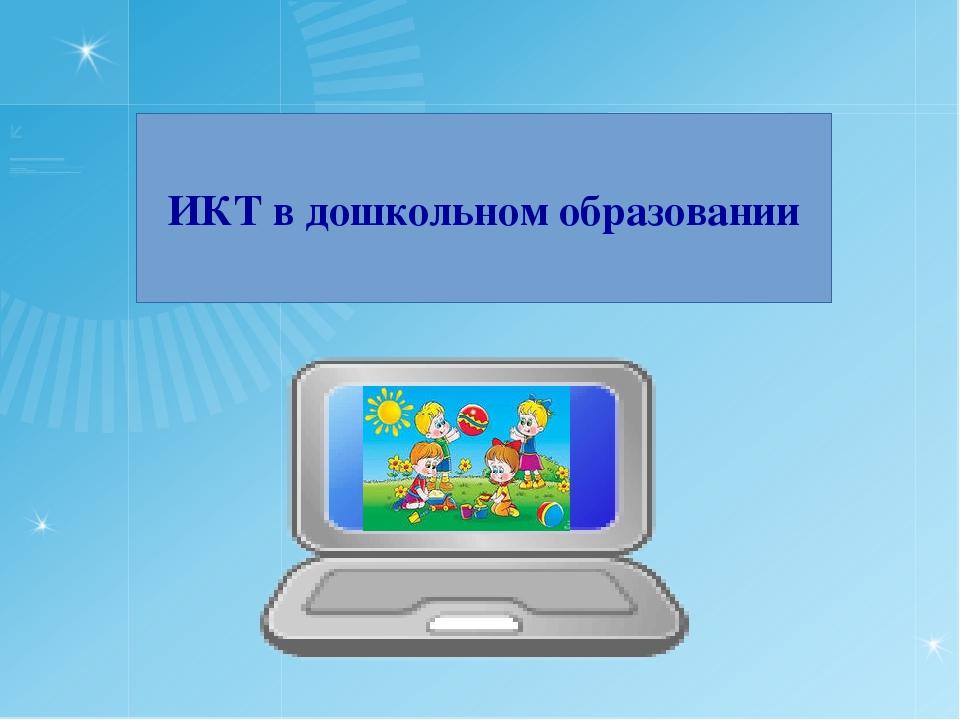 картинка икт в обучении россии открытки