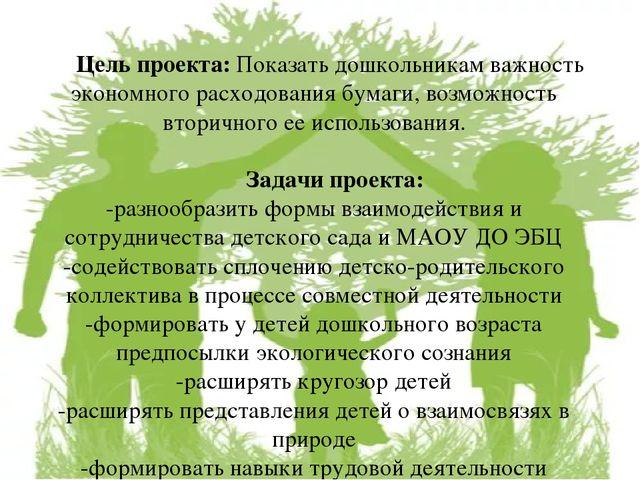 Сдай макулатуру спаси дерево проект вывезем макулатуры картон