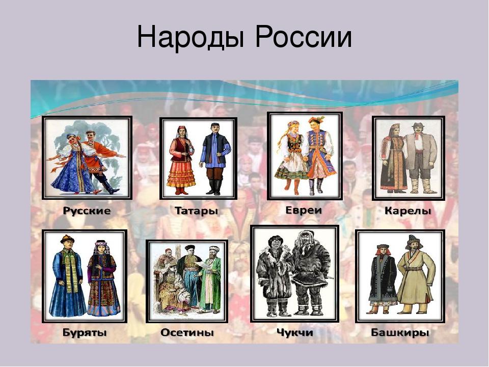 Рожицы, народы россии картинки с названиями