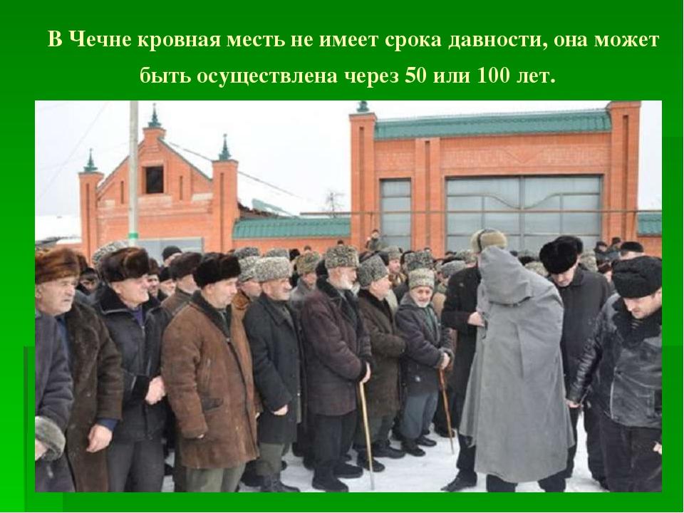 В Чечне кровная месть не имеет срока давности, она может быть осуществлена че...