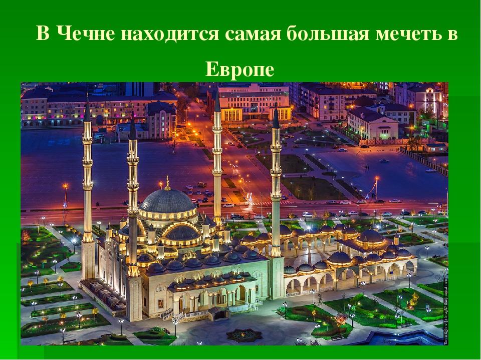 В Чечне находится самая большая мечеть в Европе