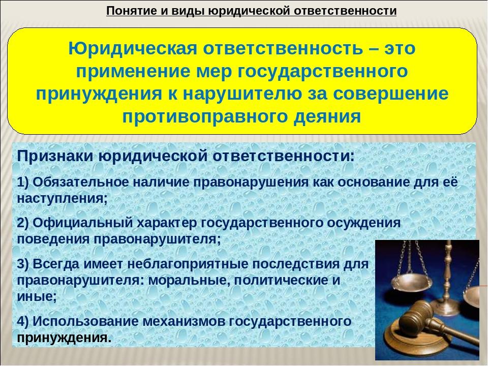 Соотношение Юридической Ответственности И Других Видов Государственного Принуждения Шпаргалка