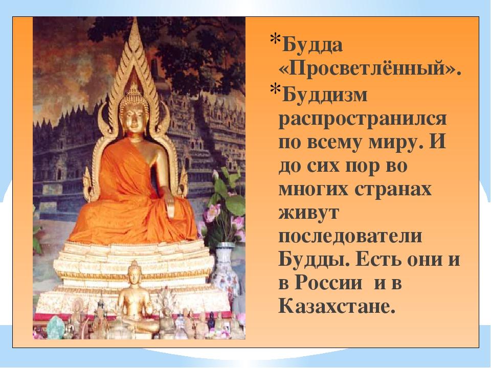 Будда «Просветлённый». Буддизм распространился по всему миру. И до сих пор в...