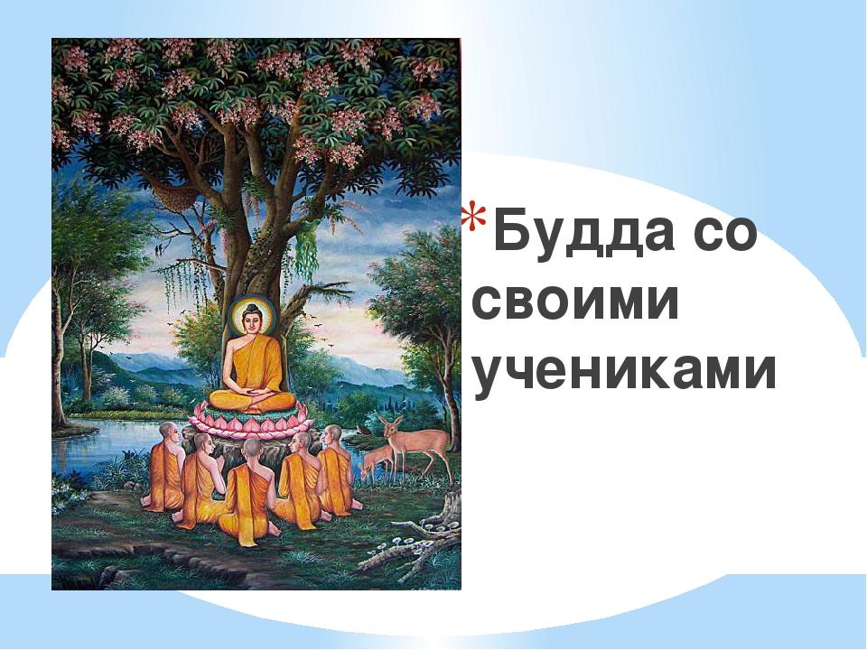 Будда со своими учениками