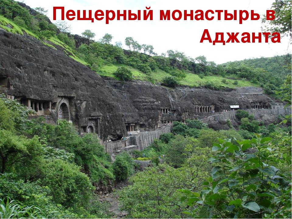 Пещерный монастырь в Аджанта