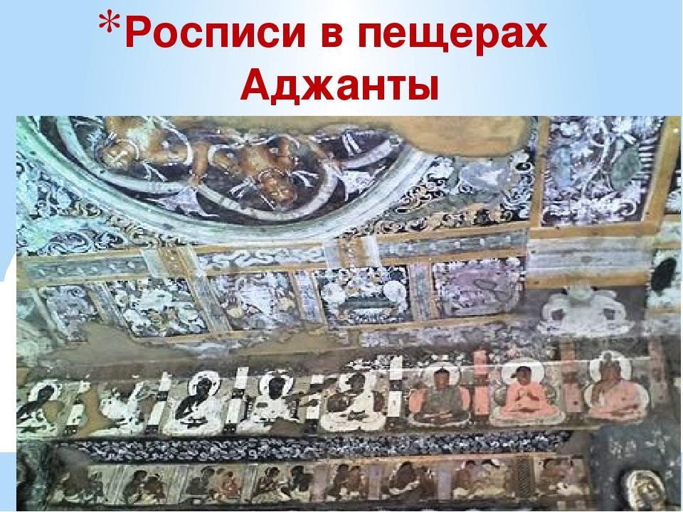 Росписи в пещерах Аджанты