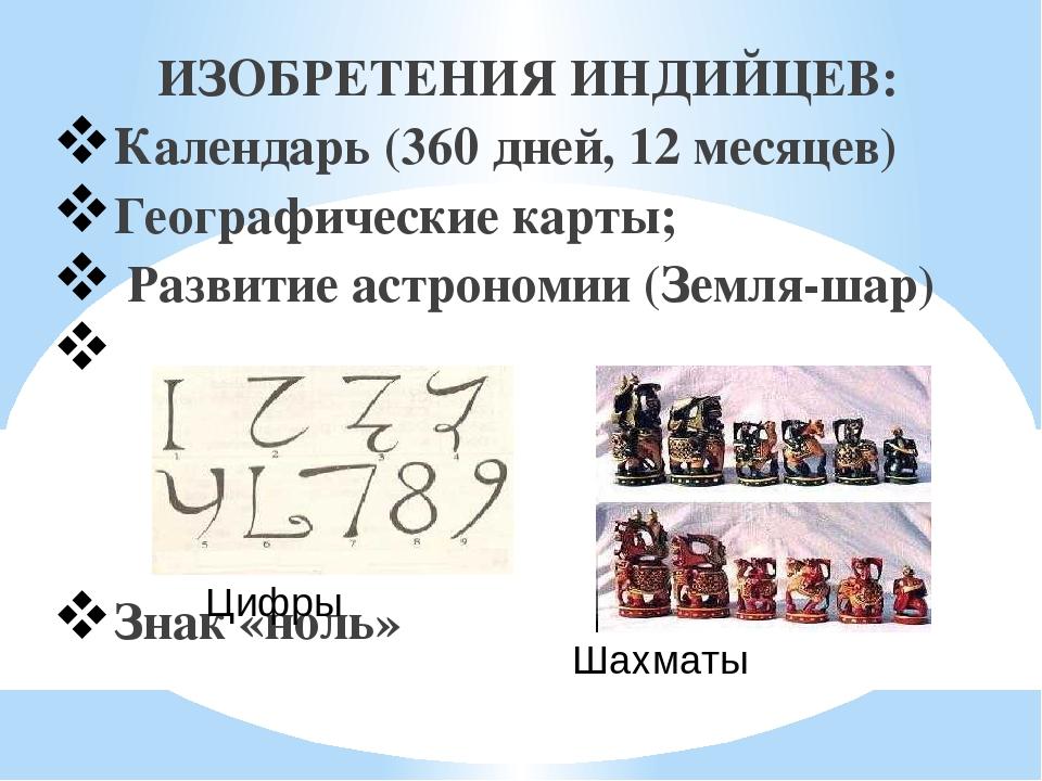 ИЗОБРЕТЕНИЯ ИНДИЙЦЕВ: Календарь (360 дней, 12 месяцев) Географические карты;...