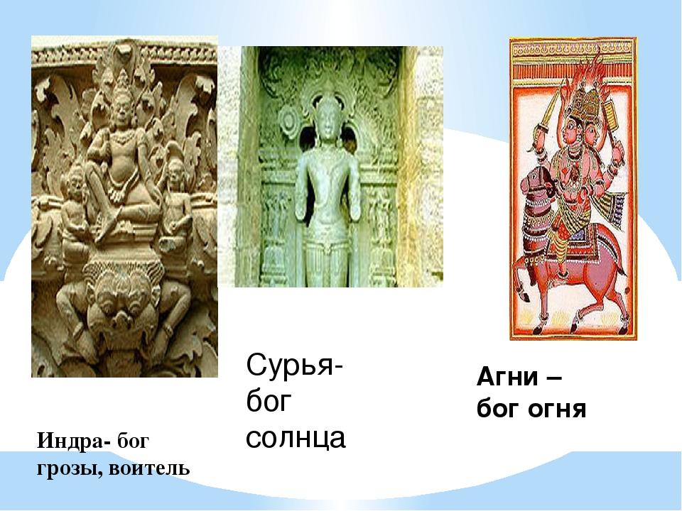 Индра- бог грозы, воитель Сурья- бог солнца Агни – бог огня